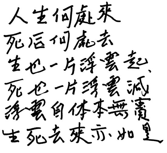Poem550